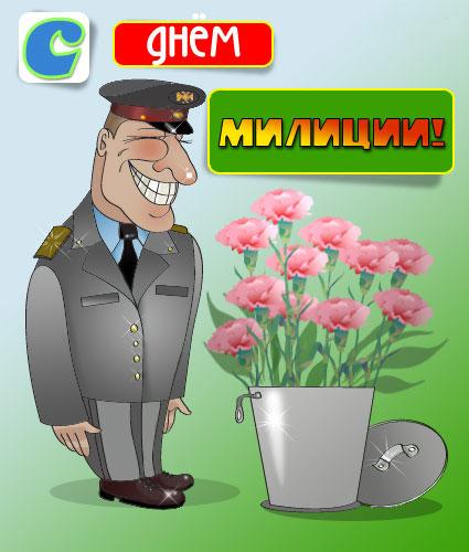 Открытка 10 ноября — день российской милиции