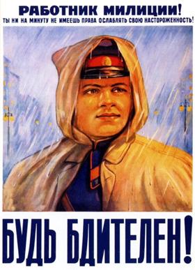 Советская открытка работник милиции