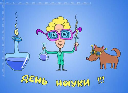 Открытка день науки!