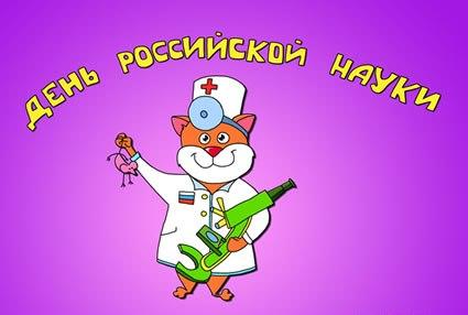 Открытка день российской науки!