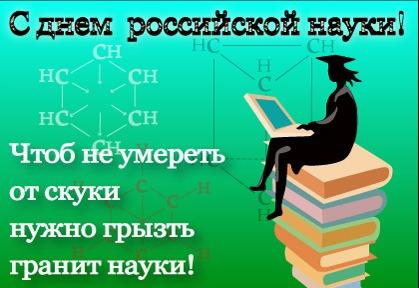 Открытка с днем российской науки!