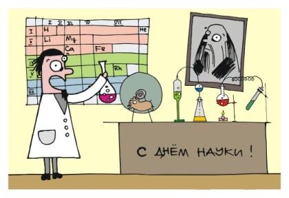 Поздравительная открытка с днем науки!