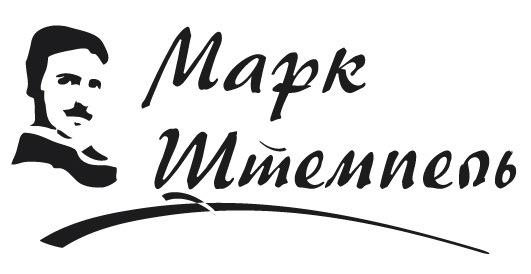 Открытка Марк Штемпель