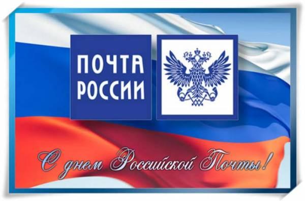Открытка второе воскресенье июля — день российской почты