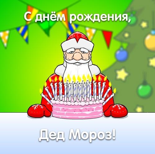 Открытка с днем рождения, Дед Мороз!