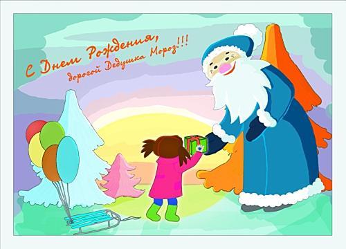 Открытка с днем рождения, Дедушка Мороз!
