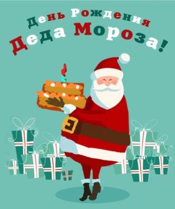 Открытка день рождения Деда Мороза!
