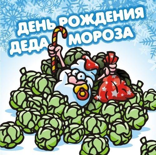 Открытка 18 ноября — день рождения Деда Мороза