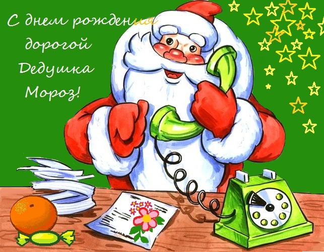 Открытка с днем рождения, дорогой Дедушка Мороз!