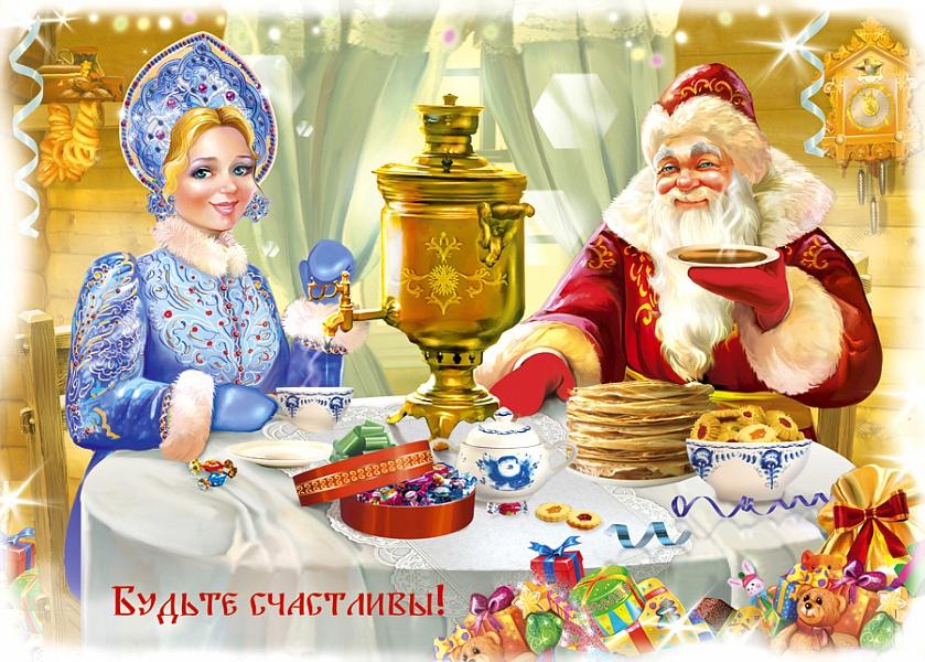 Открытка-поздравление Дедушке Морозу