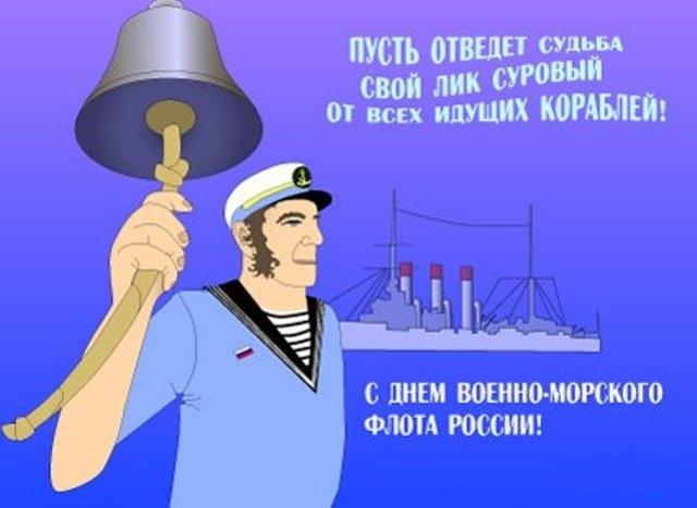 Открытка с днем образования военно-морского флота!