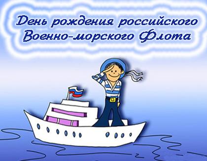 Открытка день рождения российского военно-морского флота
