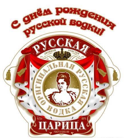 Открытка с днем рождения русской водки!
