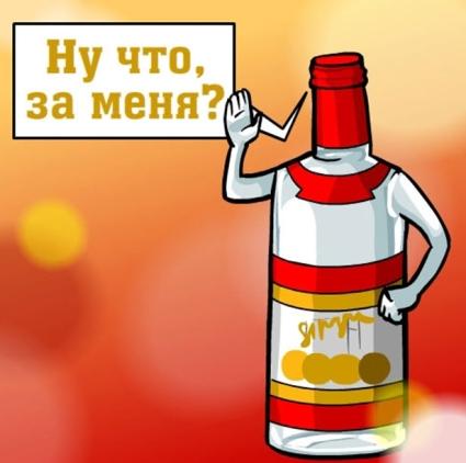 Открытка за водку!