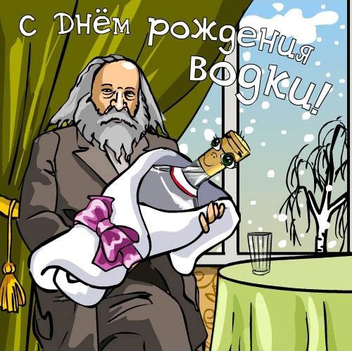 Открытка 31 января — день рождения русской водки