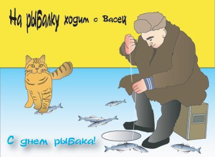 Открытка на рыбалке