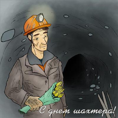 Открытка поздравляю с днем шахтера!