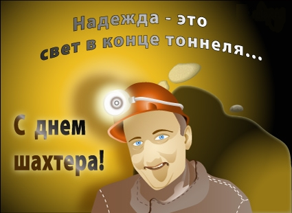 Открытка с днем шахтера!