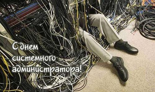 Открытка с днем системного администратора!
