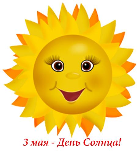 Открытка 3 мая — день солнца