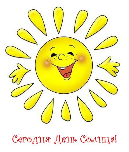 Открытка сегодня день солнца!