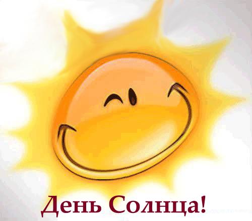 Открытка день солнца!