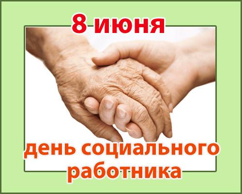 Открытка 8 июня — день социального работника