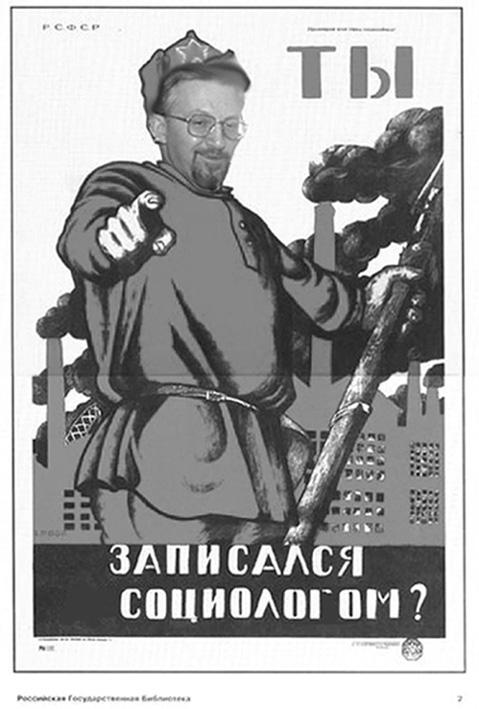 Советская открытка ты записался социологом?
