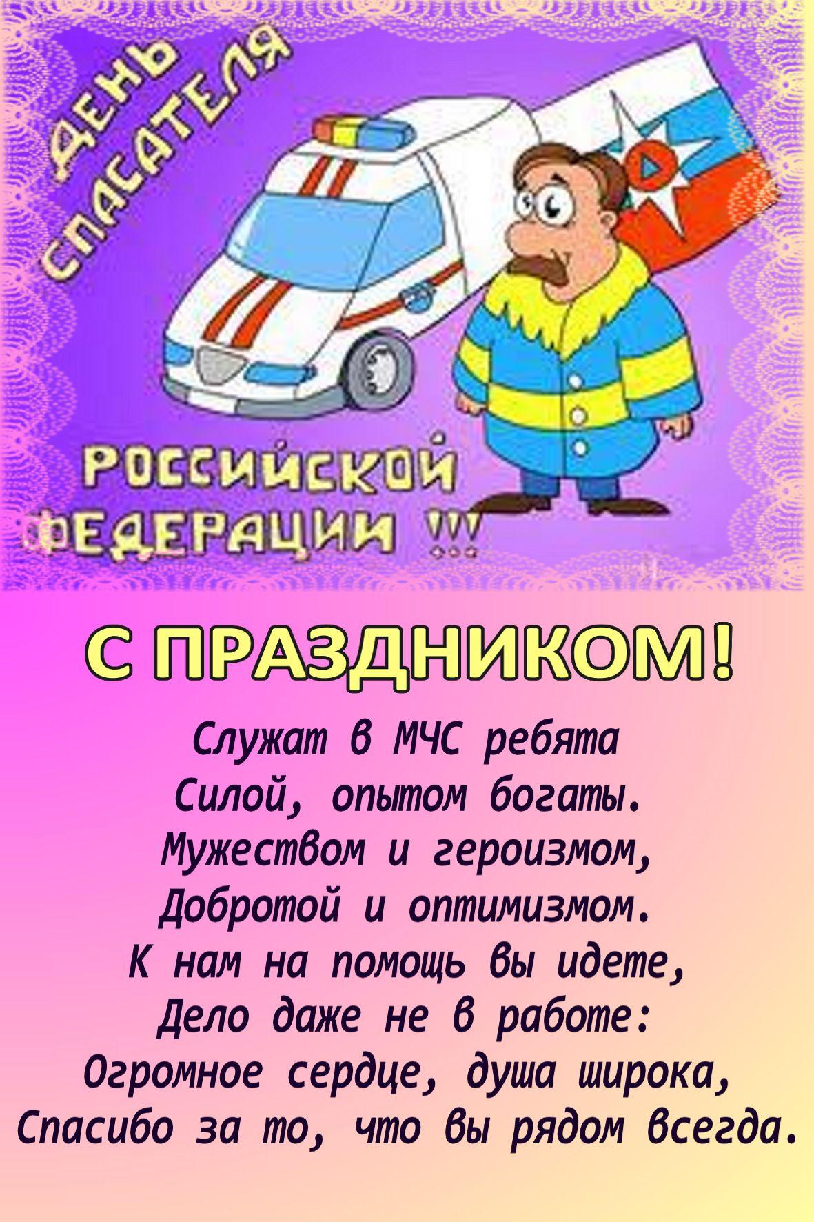 Открытка 27 декабря — день спасателя в России