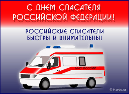Открытка с днем спасателя Российской Федерации!