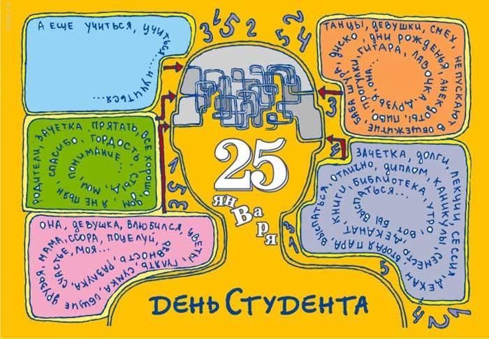 Открытка 25 января — день студента