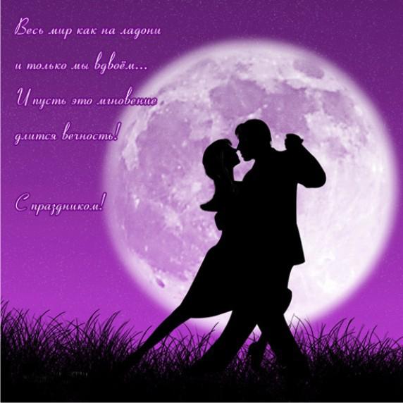 Романтическая открытка на 14 февраля