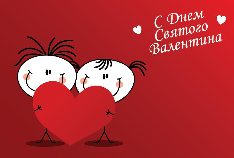 Милая открытка на день Святого Валентина