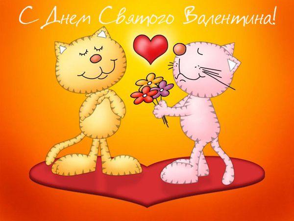 Открытка поздравляю с днём Святого Валентина!