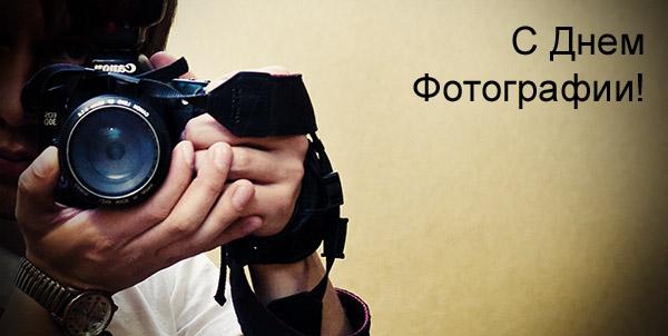 Открытка день фотографии!