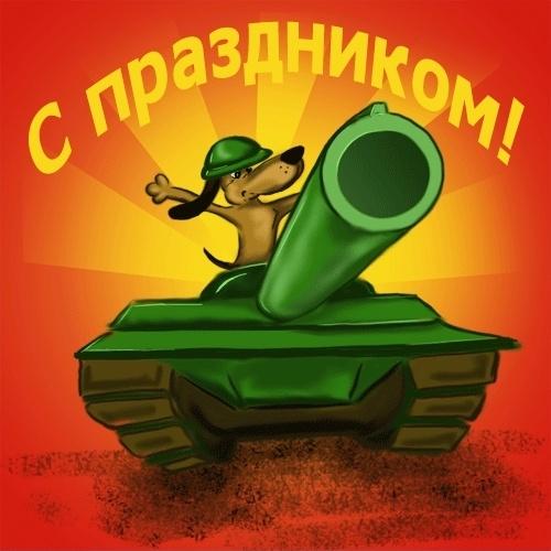 Открытка с праздником, танкист!