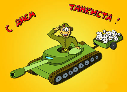 Открытка день танкиста!