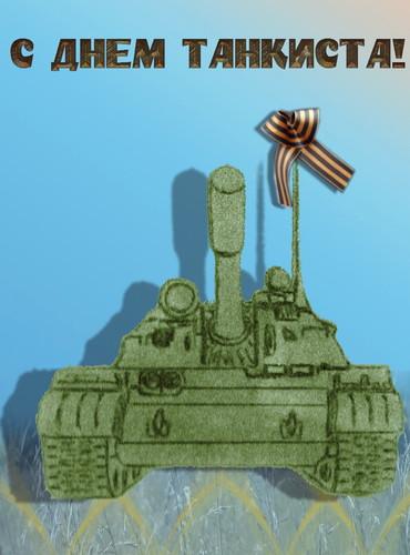 Открытка с днем танкиста!