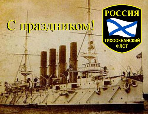 Открытка с праздником, Тихоокеанский флот!