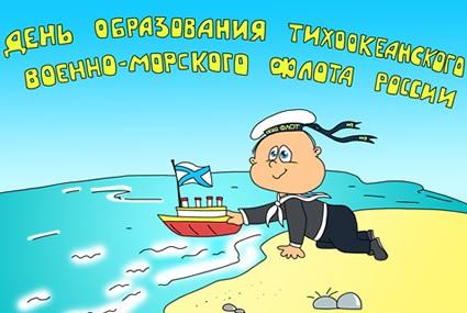 Открытка день образования Тихоокеанского военно-морского флота!