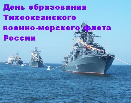 Открытка день образования Тихоокеанского флота!