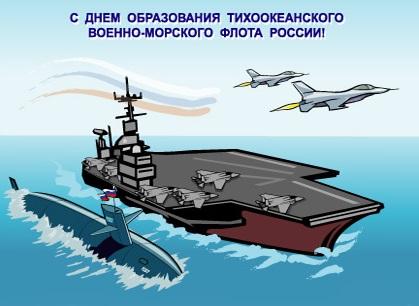 Открытка с днем образования Тихоокеанского флота!