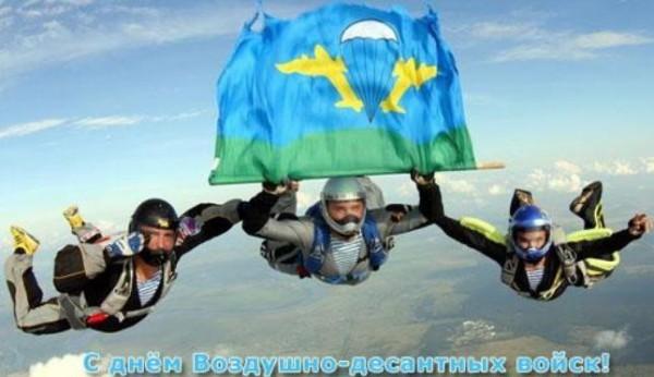 Открытка с днем воздушно-десантных войск!