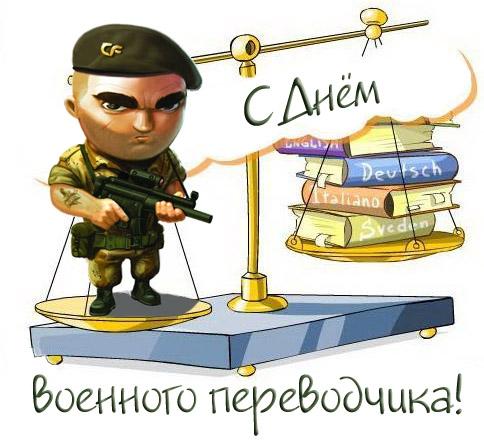 Открытка с днем военного переводчика!