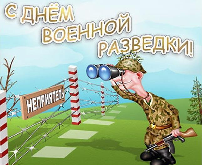 Открытка с днем военной разведки!