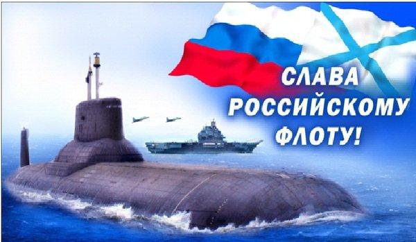 Открытка последнее воскресенье июля — день военно-морского флота России