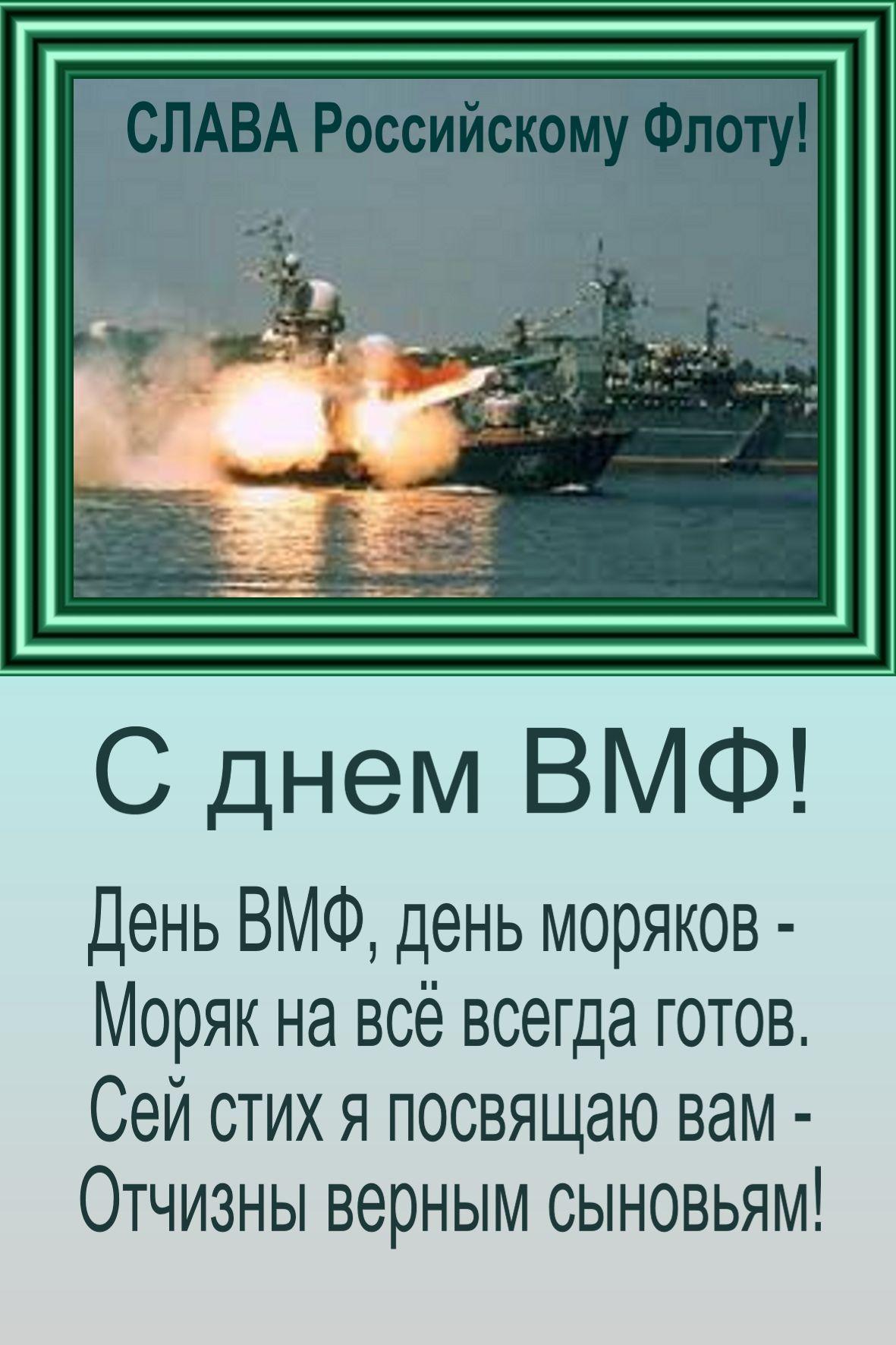 Открытка поздравляю с днем ВМФ!