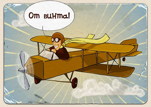 Открытка день ВВС!