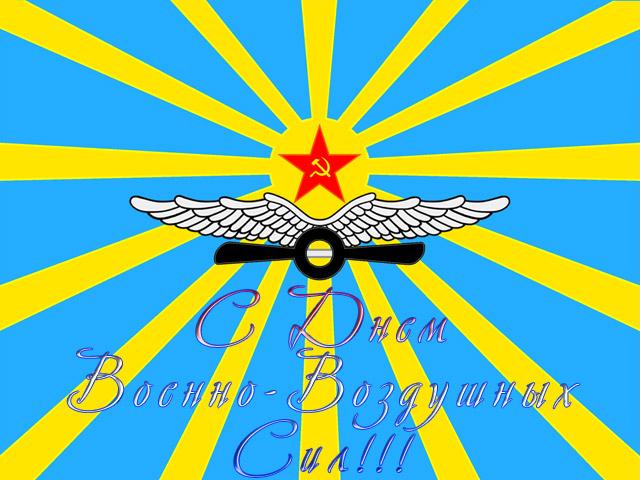 Открытка поздравляем с днем ВВС!
