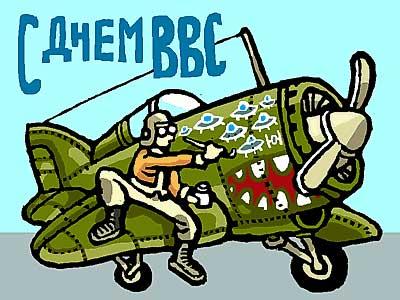 Открытка с днем ВВС!